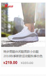 特步休闲鞋-秋季新款运动鞋