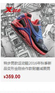 特步运动鞋-变形金刚合作款