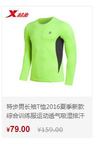 运动外套-吸湿排汗训练服