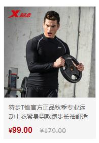运动外套-紧身男款跑步长袖