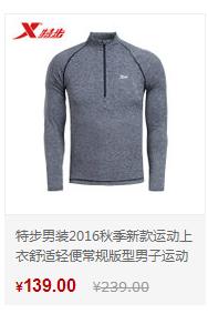 运动外套-常规版男子运动服