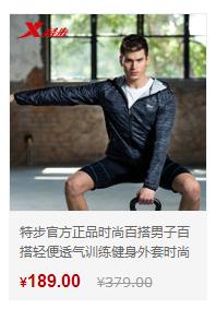 运动外套-轻便透气训练外套