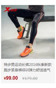 特步运动裤-综训弹力舒适透气紧身裤