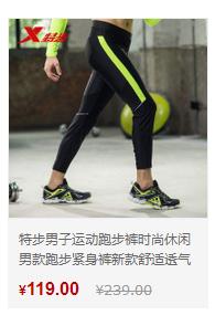 特步运动裤-新款舒适透气紧身裤