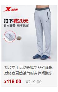 特步运动裤-修身直筒透气长裤