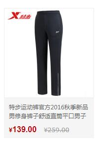 特步运动裤-舒适直筒平口修身裤子