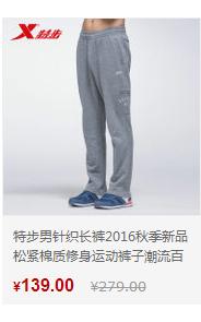 特步运动裤-潮流百搭针织长裤