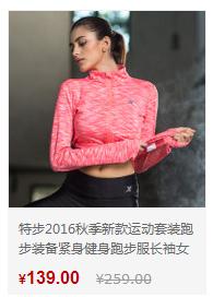 运动外套-健身运动套装