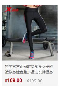 特步运动裤-时尚紧身运动长裤
