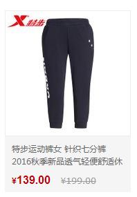 特步运动裤-透气轻便舒适休闲裤