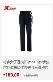 特步运动裤-舒适百搭休闲裤