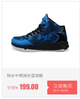 特步篮球鞋-中帮网布篮球鞋