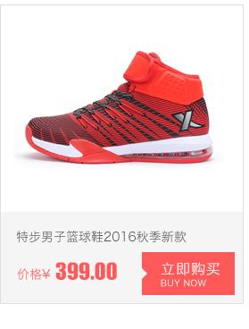 特步篮球鞋-秋季新款篮球鞋