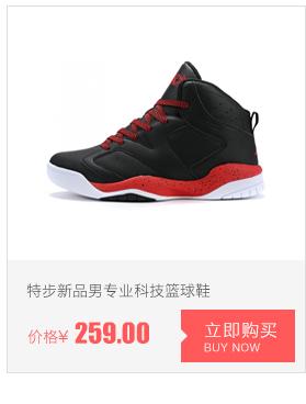 特步篮球鞋-专业科技篮球鞋