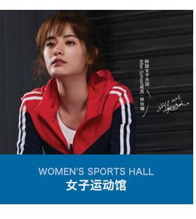 女子运动馆