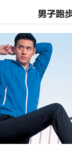 男子跑步系列