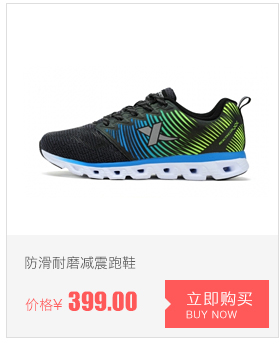 特步跑步鞋-防滑耐磨减震跑鞋
