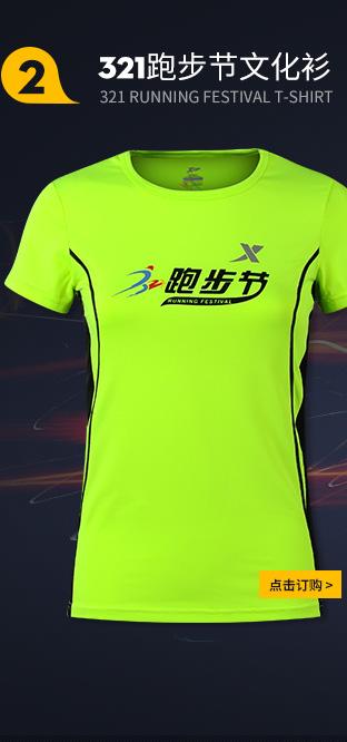 321跑步节文化衫