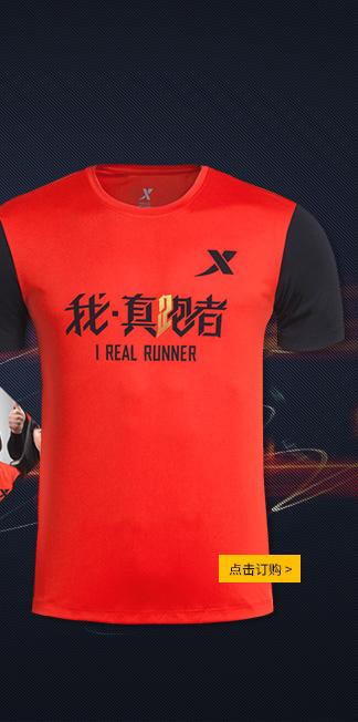 我 真跑者