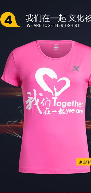 我们在一起 文化衫