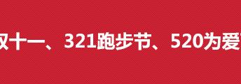 插播小广告:双十一、321跑步节、520为爱而跑等跨界合作随时欢迎。