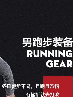 男跑步装备