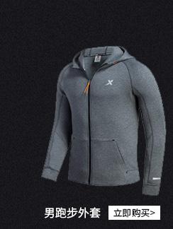 运动外套-男跑步外套
