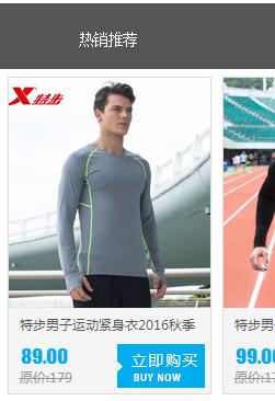 特步运动服-男子运动紧身衣