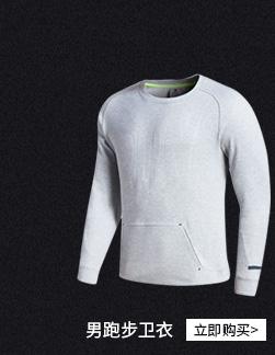 运动外套-男跑步卫衣