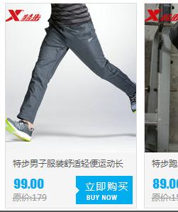 特步运动裤-男子服装舒适轻便运动长裤