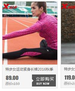 特步运动裤-特步女运动紧身长裤