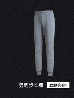 特步运动裤-男跑步长裤