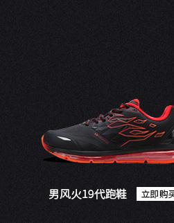 特步跑步鞋-男风火19代跑鞋