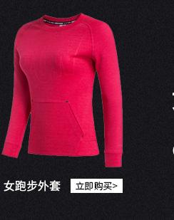 运动外套-女跑步外套