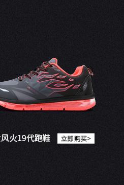 特步跑步鞋-女风火19代跑鞋