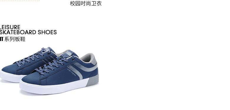 特步板鞋-π系列板鞋