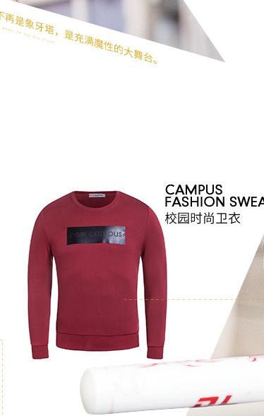 特步运动服-校园时尚卫衣