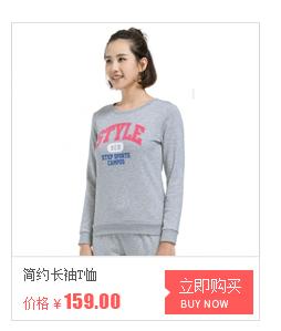 运动外套-简约长袖T恤
