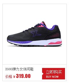特步休闲鞋-X980弹力女休闲鞋