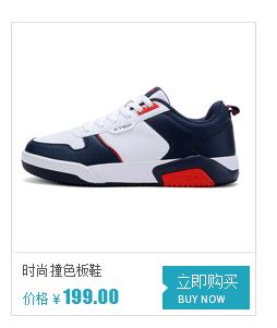 特步板鞋-时尚撞色板鞋