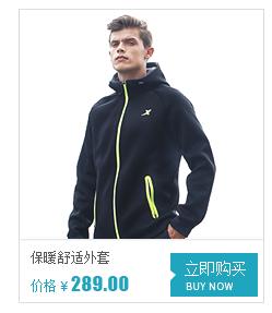 运动外套-保暖舒适外套