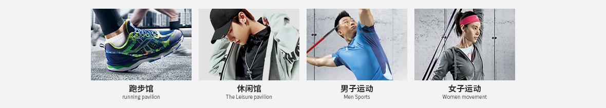 跑步馆-休闲馆-男子运动-女子运动