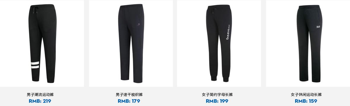 特步运动裤-男子速干梭织裤