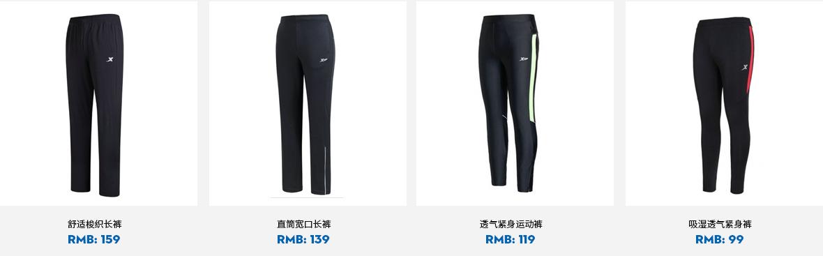 特步运动裤-直筒宽口长裤