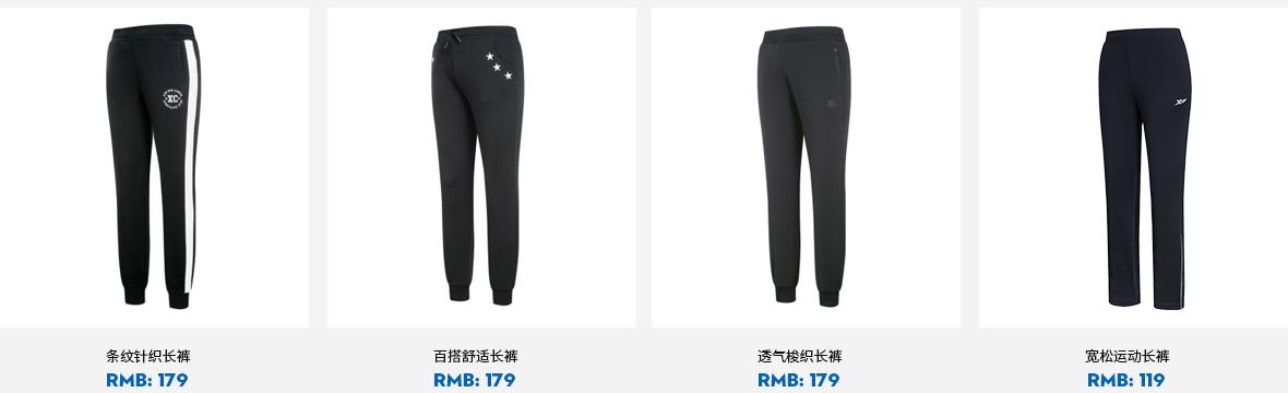 特步运动裤-透气梭织长裤