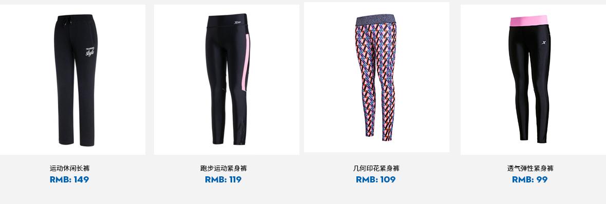 特步运动裤-跑步运动紧身裤