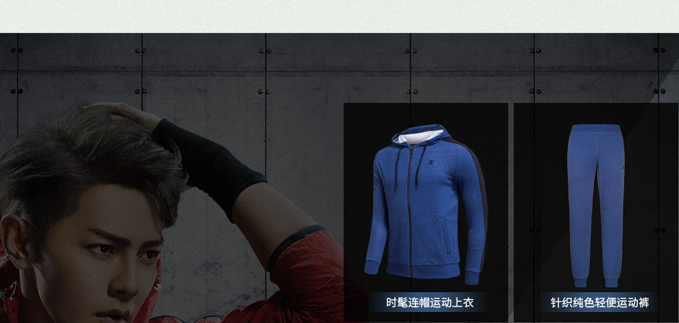 特步运动服-时髦连帽运动上衣-针织纯色轻便运动裤