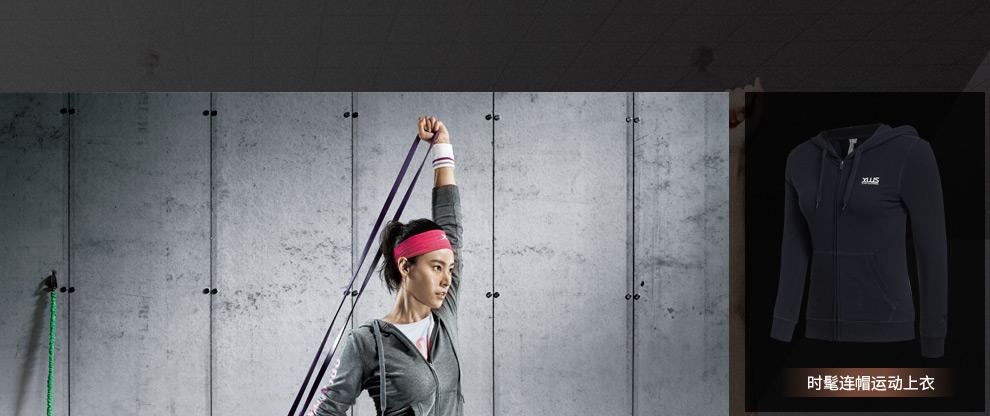 特步运动服-时髦连帽运动上衣