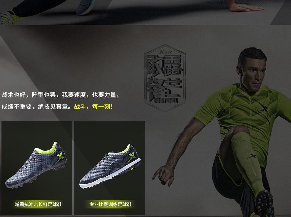 特步足球鞋-减震抗冲击长钉足球鞋-专业比赛训练足球鞋