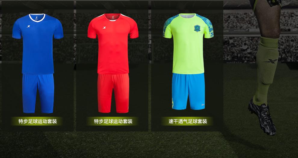 运动套装-特步足球运动套装